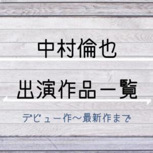 中村倫也のドラマ・映画出演作品一覧