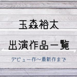 玉森裕太の出演情報【ドラマ・映画】