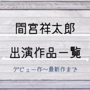 間宮祥太朗の出演情報【ドラマ・映画】