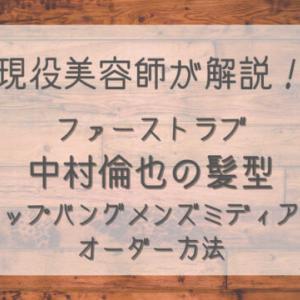 ファーストラブ 中村倫也の髪型のオーダー方法を現役美容師が解説!
