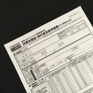 休業支援金進捗状況【大企業・会社協力なしバージョン】