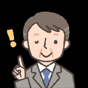 社労士試験・毎日過去問【Day1】