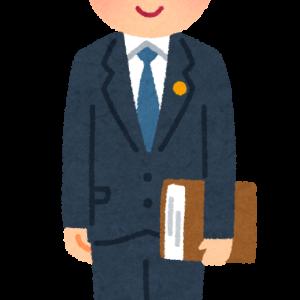 行政書士・開業編①~固定経費をミニマムにする~