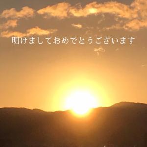 明けましておめでとうございます