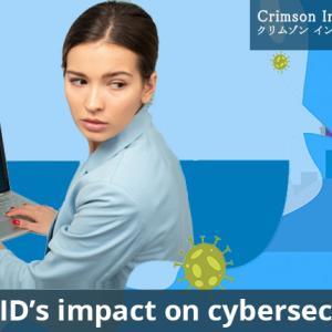 COVID-19によるサイバーセキュリティへの影響