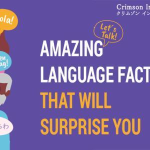 言語のトリビア20 - だから言語は面白い