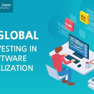グローバルなビジネスのためのソフトウェアローカライズ