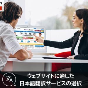 プロジェクトに適した翻訳サービスを選ぶには