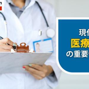 現代の医療翻訳・医薬翻訳の重要性とは?