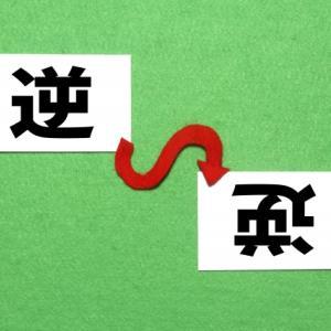 バックトランスレーション(逆翻訳)は、なぜ重要なのか