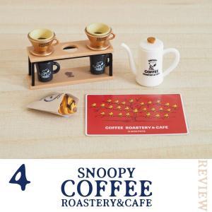 【レビュー】SNOOPY COFFEE ROASTERY&CAFE4種目「一杯一杯ていねいに」