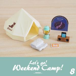 Let's go! Weekend Camp!8「音楽を聴きながらテントでゆったり」レビュー。
