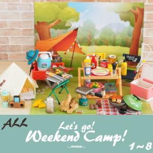 【全8種レビュー】Let's go! Weekend Camp!(リーメント)
