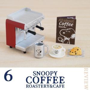 【レビュー】SNOOPY COFFEE ROASTERY&CAFE6種目「自慢のエスプレッソマシーン」
