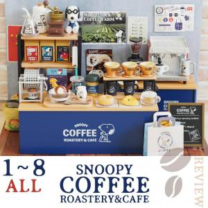 【全8種レビュー】SNOOPY COFFEE ROASTERY & CAFE(リーメント)