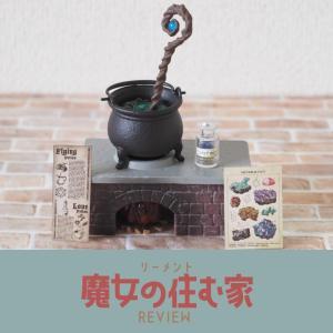 【レビュー】魔女の住む家1種目「何ができるかお楽しみ」