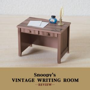 【レビュー】Snoopy's VINTAGE WRITING ROOM1種目「お気に入りのデスク」