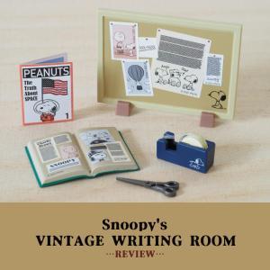 【レビュー】Snoopy's VINTAGE WRITING ROOM2種目「情報収集は抜かりなく」