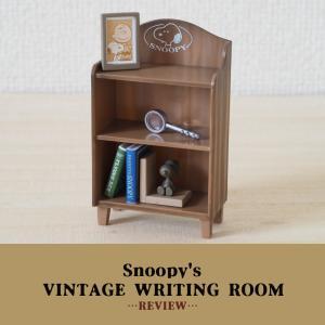【レビュー】Snoopy's VINTAGE WRITING ROOM3種目「思い出が詰まった本」