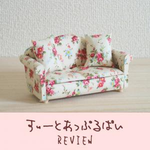 【レビュー】野ばらのクリームダブルソファ【すぃーとあっぷるぱい】
