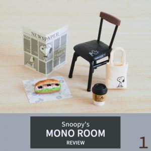 【レビュー】SNOOPY's MONO ROOM1種目「行きつけのお店でモーニングテイクアウト」