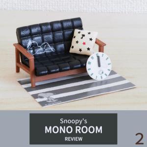 【レビュー】SNOOPY's MONO ROOM2種目「リラックスできるソファ」