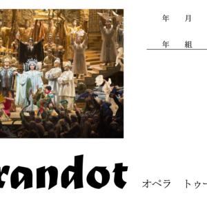 noteで音楽の授業のワークシート・指導案の配布、販売を始めました【オペラ・トゥーランドット鑑賞】