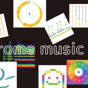 【オンライン授業にも】Chrome Music Lab音楽の授業で使えるツール4つ紹介