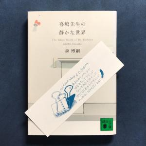 森博嗣『喜嶋先生の静かな世界 The Silent World of Dr.Kishima』