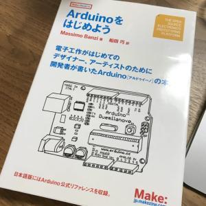 Arduinoをはじめてみたい、はじめよう