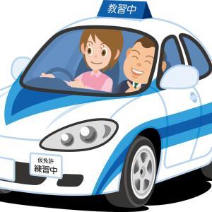 50代で自動車免許②