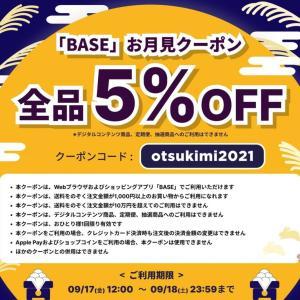 【BASE】17日、18日限定クーポン出るそうです!
