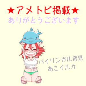 【感謝】アメトピ掲載いただきました(*^ω^*)/