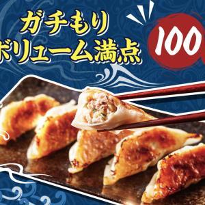 【激安】黒豚肉入り餃子1個23円!