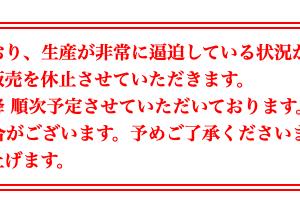 人気のアレ!全商品販売休止が決定(゚ω゚)