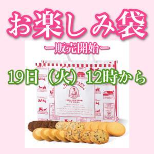 【限定】ステラおばさんクッキー1,080円お楽しみ袋