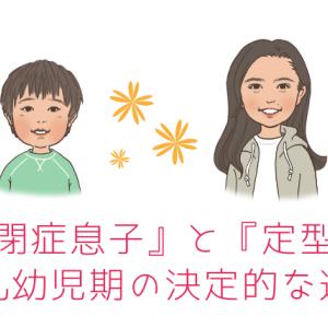 『自閉症息子』と『定型娘』の乳幼児期の決定的な違い