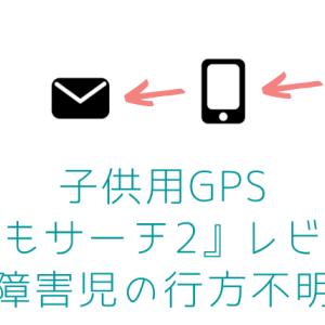 子供用GPS『まもサーチ2』レビュー・発達障害児の行方不明対策