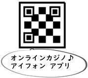 オンラインカジノ アプリ アイフォン