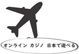 オンライン カジノ 日本