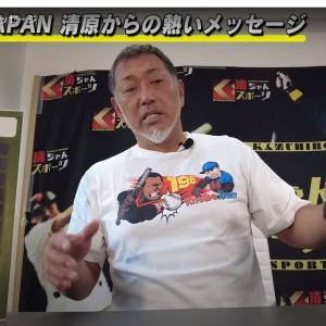 清原さんが侍ジャパンへ緊急メッセージが熱くてたまらん