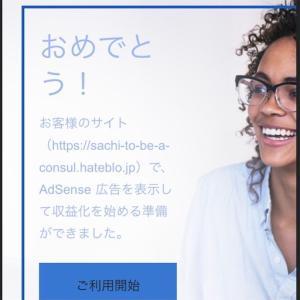 アドセンス審査通過!(Google AdSense 3回目)