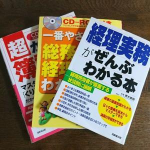 未経験から経理担当になった私が  最初に購入した本3冊をご紹介します!