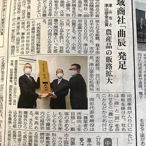 地域商社「曲辰(かねたつ)」が発足、半鐘屋社長が代表取締役に!
