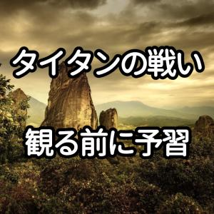 映画『タイタンの戦い』観る前に3分で予習する