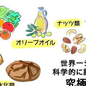 「世界一シンプルで科学的に証明された究極の食事」おススメの食べ物まとめ