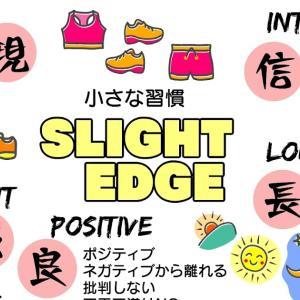 図解11:小さな習慣スライトエッジをダイエットに使おう