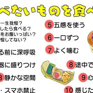 図解20:食べたいものを食べる方法