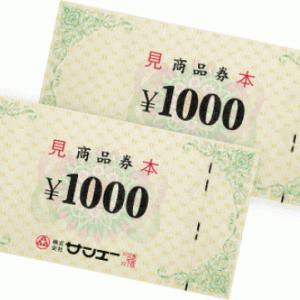 【サンエー(2659)の株主優待】VJAギフトカードまたはサンエー商品券!クロス取引での取得方法とコストシミュレーション