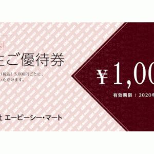 【エービーシー・マート(2670)の株主優待】優待券3,000円分!クロス取引での取得方法とコストシミュレーション